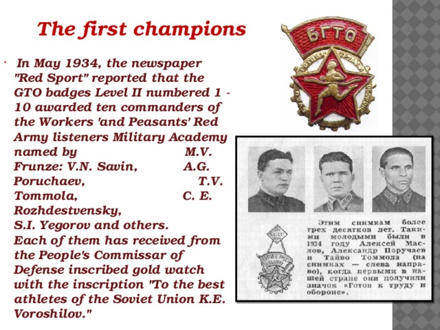 The first champions   In May 1934, the newspaper