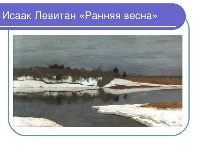 Исаак Левитан «Ранняя весна»