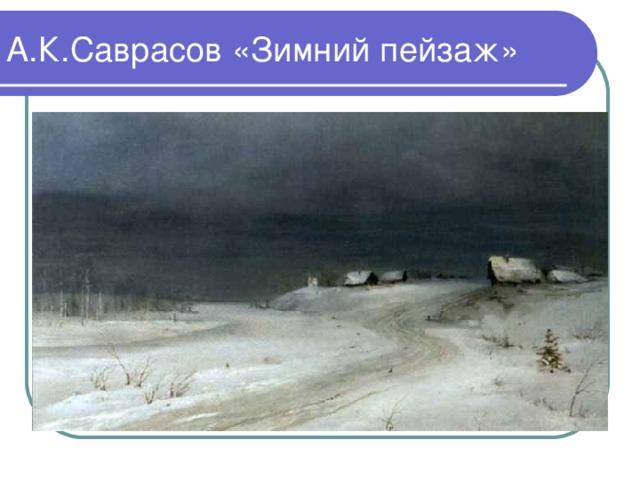 А.К.Саврасов «Зимний пейзаж»