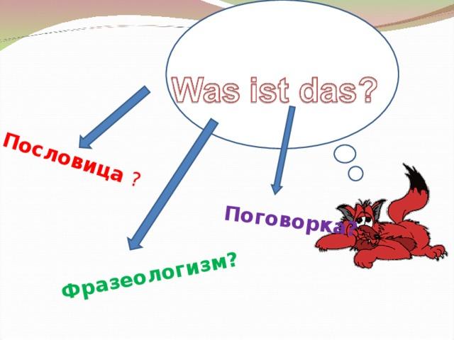 Пословица ? Фразеологизм? Поговорка?