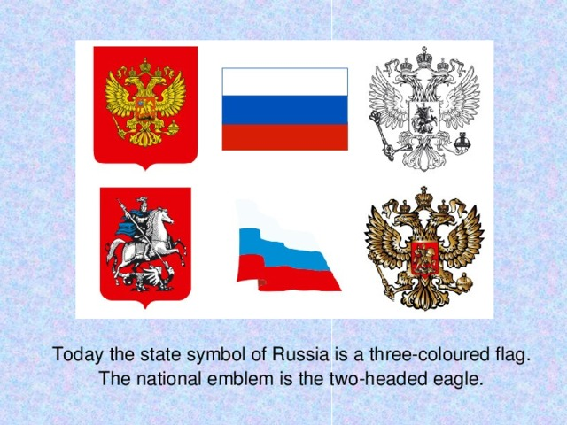 Today the state symbol of Russia is a three-coloured flag. The national emblem is the two-headed eagle.
