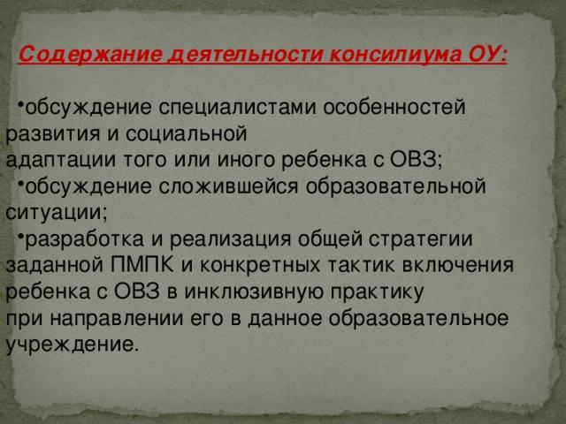 Содержание деятельности консилиума ОУ: