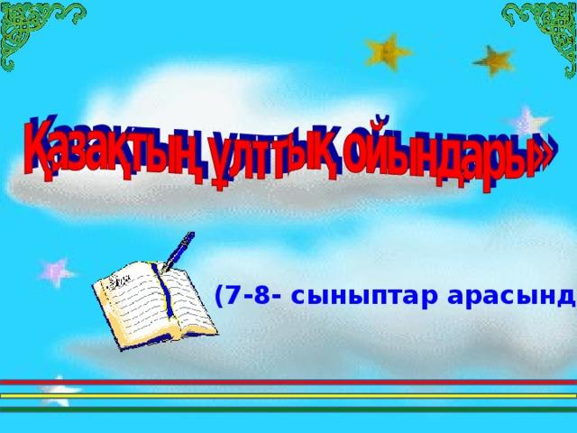 (7-8- сыныптар арасында сайыс)