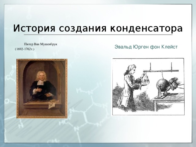 История создания конденсатора доклад 4954