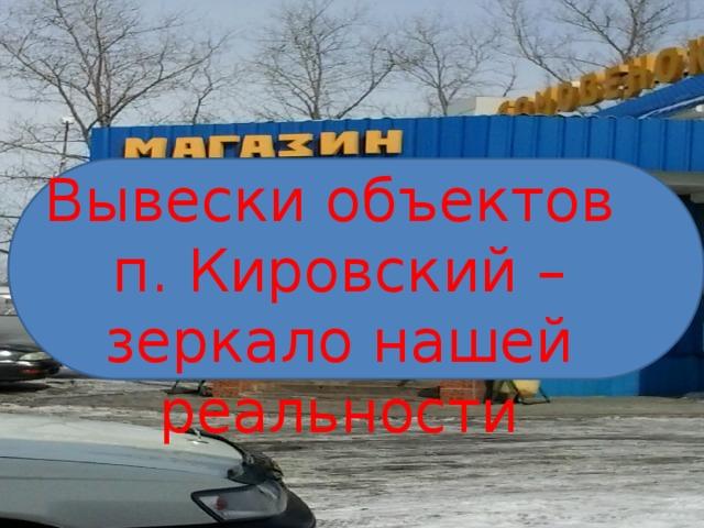 Вывески объектов п. Кировский – зеркало нашей реальности