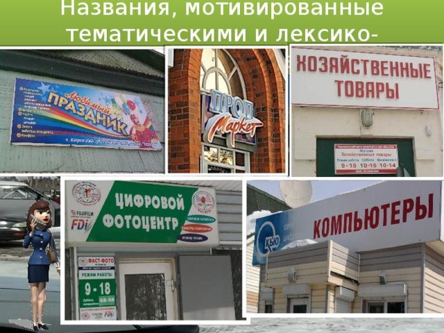 Названия, мотивированные тематическими и лексико-семантическими связями слов Название магазина по профилю