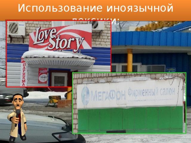 Использование иноязычной лексики: . Человек не знающий перевода слова вряд ли заинтересуется товарами этого магазина 17