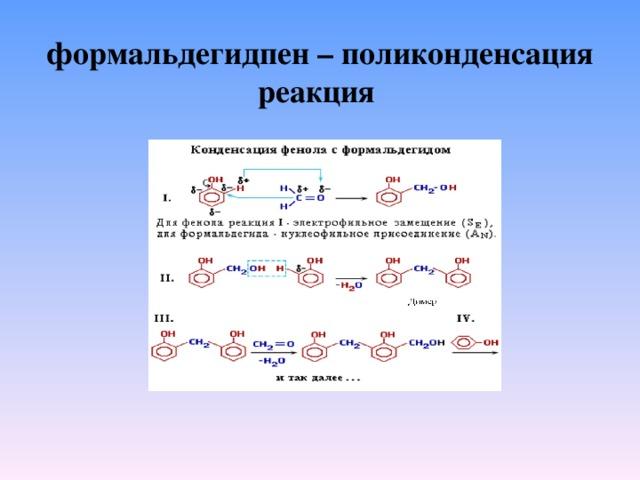 формальдегидпен – поликонденсация реакция