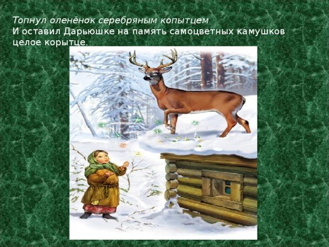 Топнул оленёнок серебряным копытцем  И оставил Дарьюшке на память самоцветных камушков целое корытце.