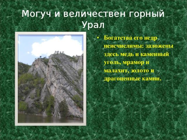 Могуч и величествен горный Урал