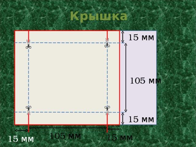 Крышка 5 см 15 мм 105 мм 15 мм 105 мм 15 мм 15 мм