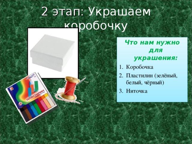 2 этап: Украшаем коробочку Что нам нужно для украшения: