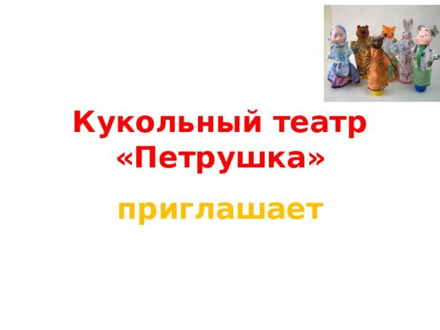 Кукольный театр «Петрушка» приглашает