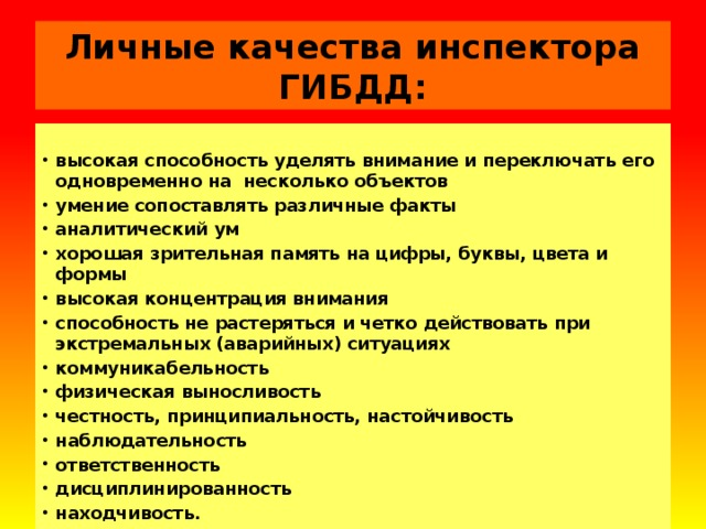 Личные качества инспектора ГИБДД: