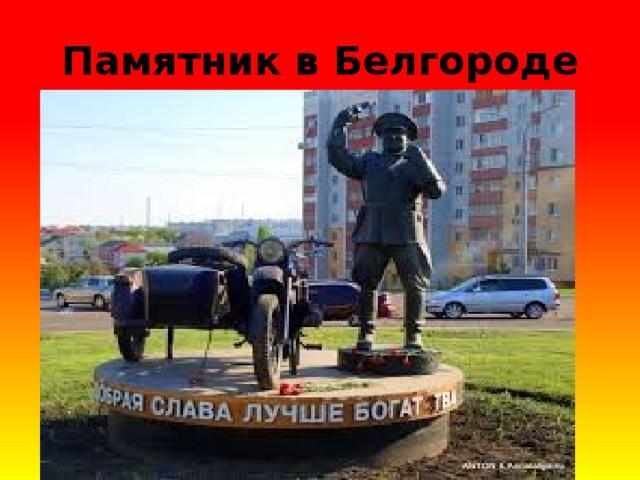 Памятник в Белгороде