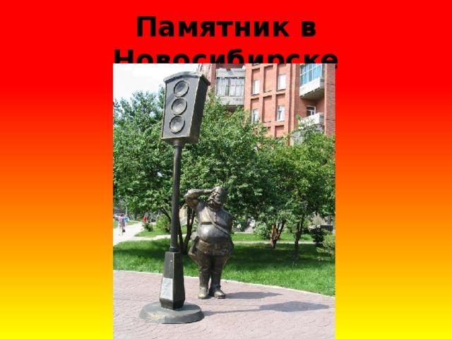 Памятник в Новосибирске
