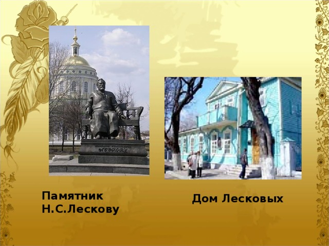 Памятник Н.С.Лескову Дом Лесковых