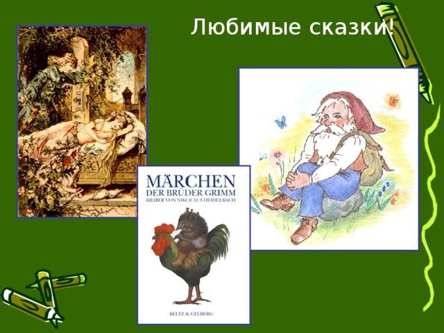 Любимые сказки!
