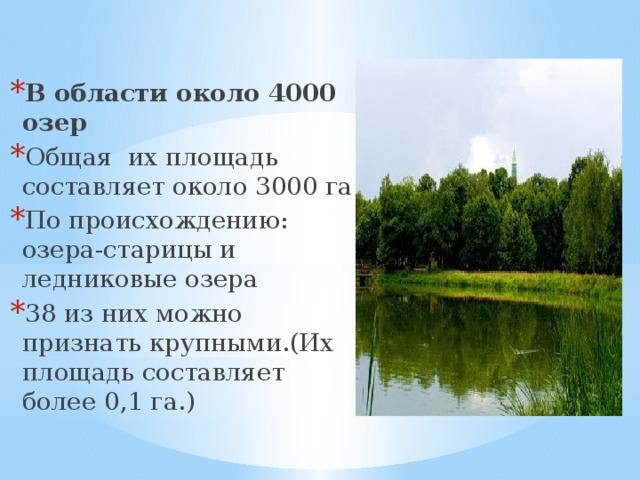Реки и озера калининградской области доклад 508