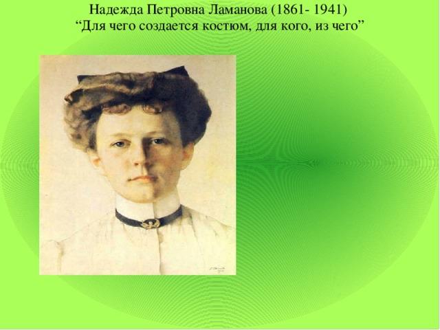 """Надежда Петровна Ламанова (1861- 1941) """" Для чего создается костюм, для кого, из чего"""""""