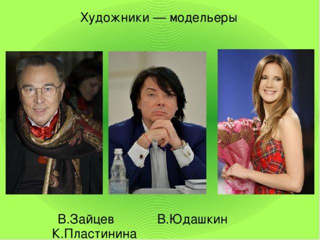 Художники — модельеры В.Зайцев В.Юдашкин К.Пластинина