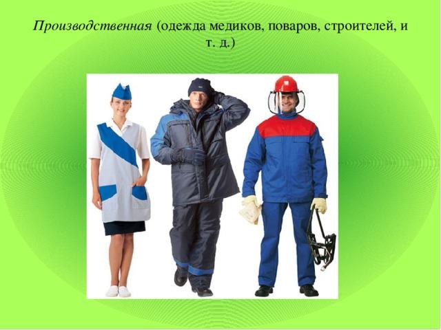 Производственная (одежда медиков, поваров, строителей, и т.д.)