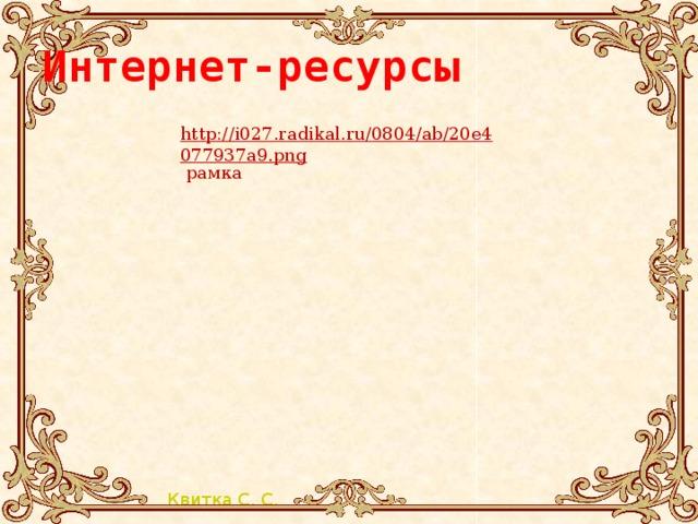 Интернет-ресурсы http://i027.radikal.ru/0804/ab/20e4077937a9.png  рамка