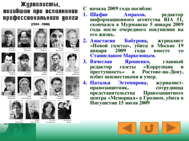 С начала 2009 года погибли: