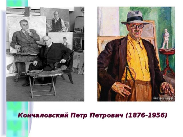 Кончаловский Петр Петрович (1876-1956)