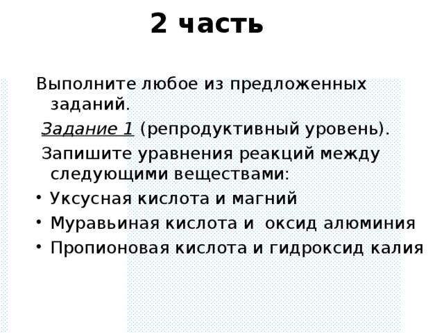 2 часть    Выполните любое из предложенных заданий.  Задание 1  (репродуктивный уровень).  Запишите уравнения реакций между следующими веществами: