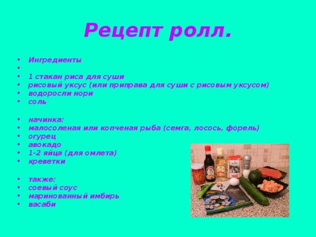 Рецепт ролл.