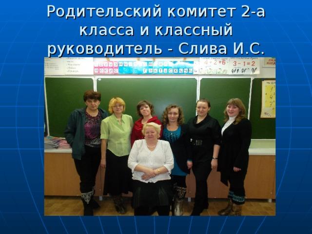 Родительский комитет 2-а класса и классный руководитель - Слива И.С.