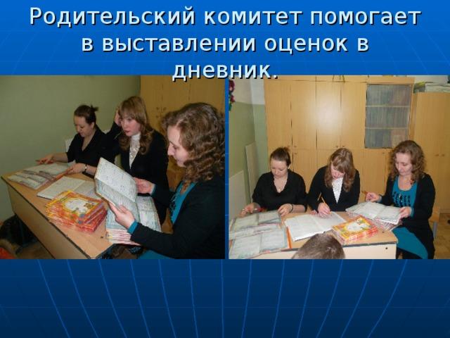 Родительский комитет помогает в выставлении оценок в дневник.
