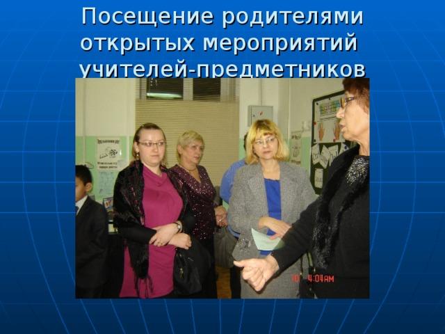 Посещение родителями открытых мероприятий учителей-предметников