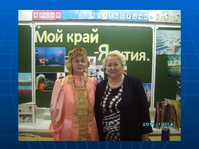 Мой край-Якутия.