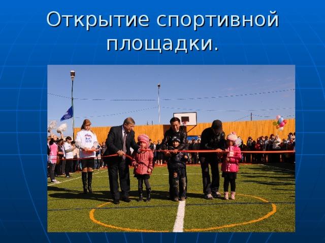Открытие спортивной площадки.