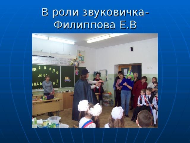 В роли звуковичка- Филиппова Е.В