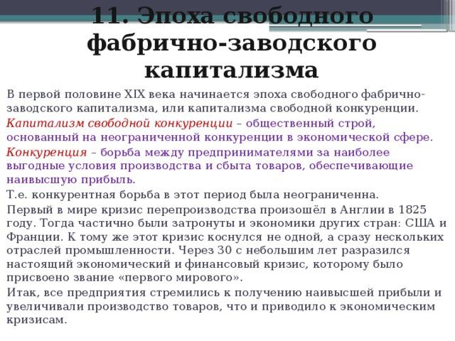 Доклад эпоха свободного фабрично заводского капитализма 4521