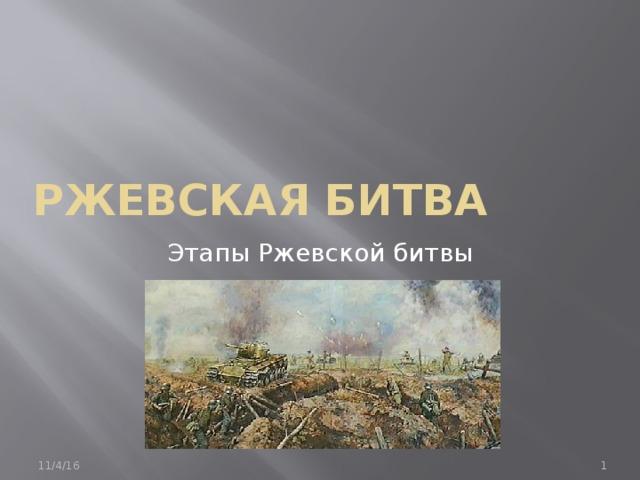 Ржевская битва Этапы Ржевской битвы 11/4/16