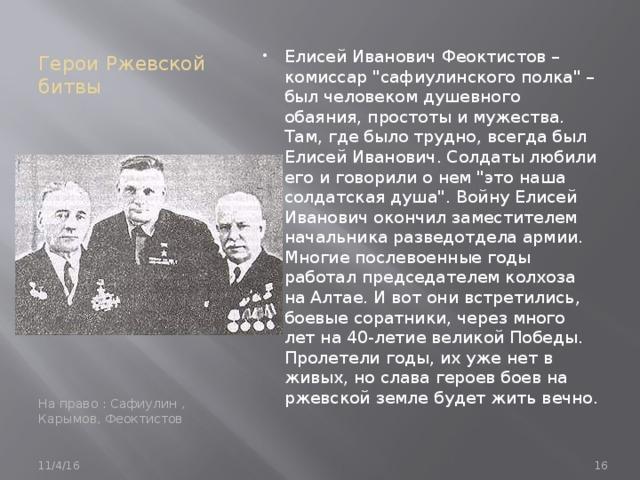 Герои Ржевской битвы  Елисей Иванович Феоктистов – комиссар