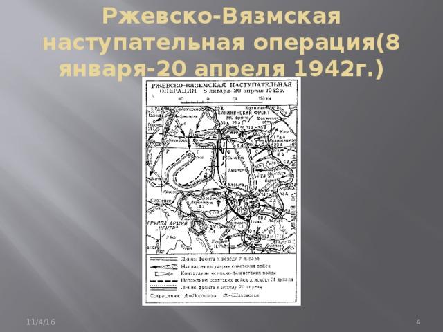 Ржевско-Вязмская наступательная операция(8 января-20 апреля 1942г.) 11/4/16