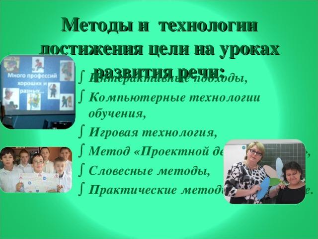 Методы и технологии достижения цели на уроках развития речи: