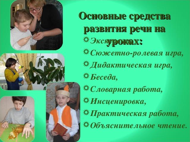 Основные средства развития речи на уроках: