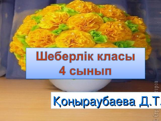 Қоңыраубаева Д.Т.