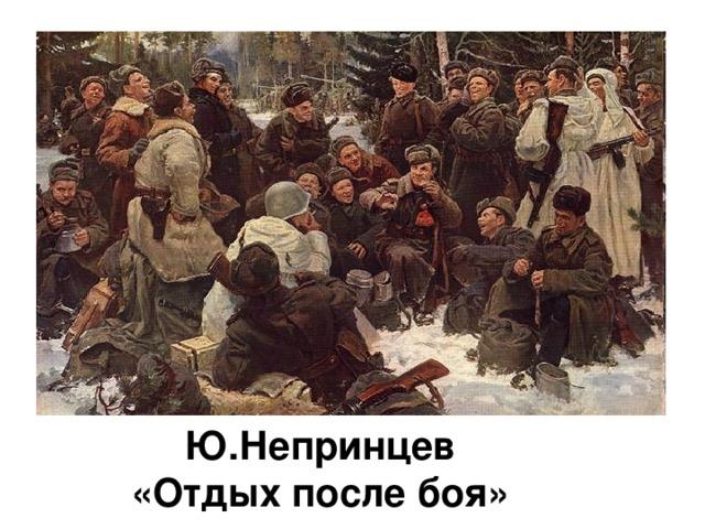 Ю.Непринцев «Отдых после боя»