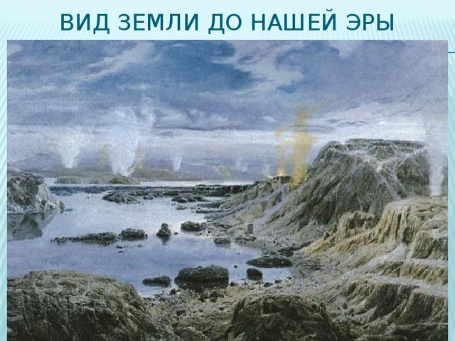 Вид земли до нашей эры