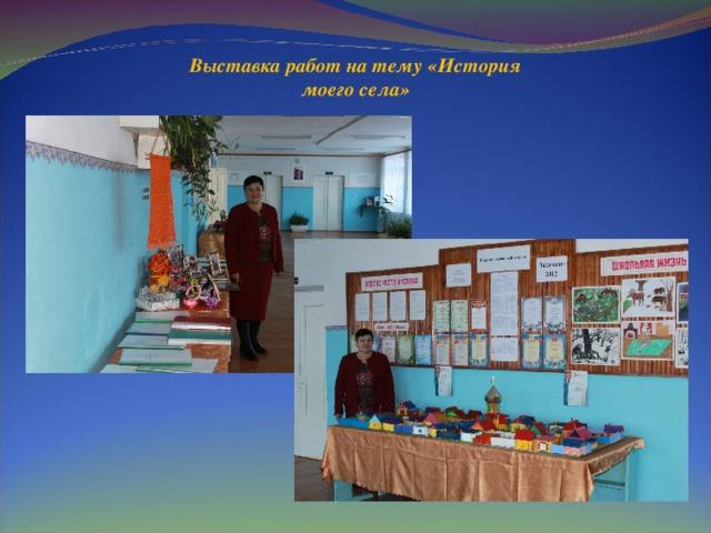 Выставка работ на тему «История моего села»