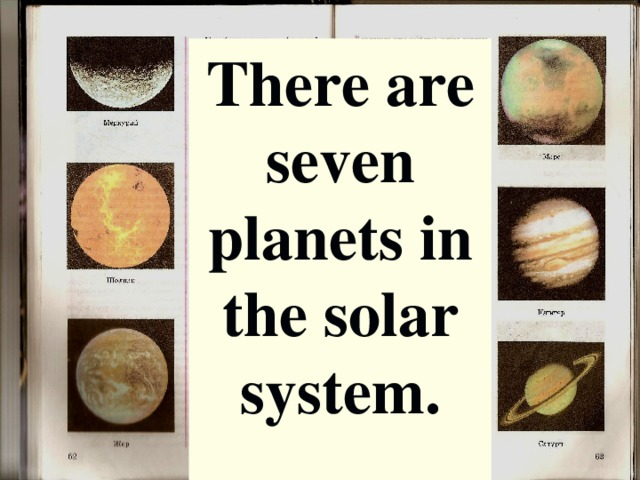 There are seven planets in the solar system.