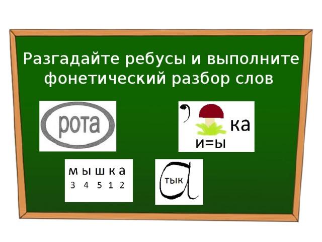 Разгадайте ребусы и выполните фонетический разбор слов