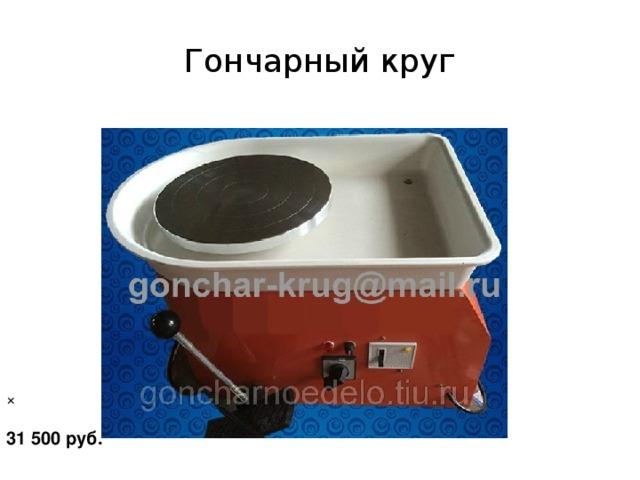 Гончарный круг × 31500 руб.